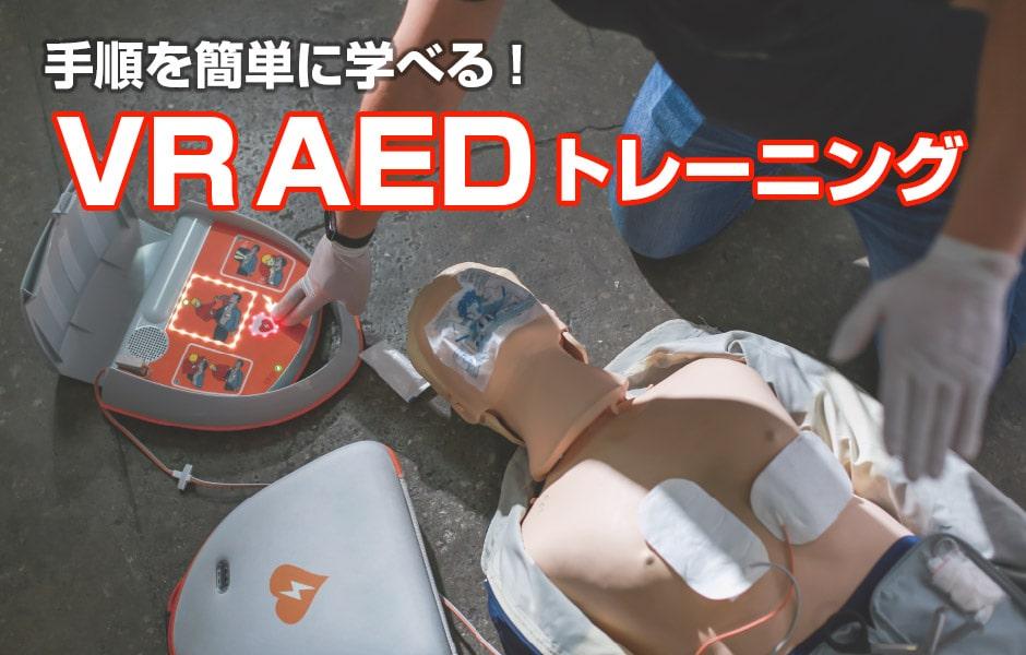 手順を簡単に学べる!VR AEDトレーニング