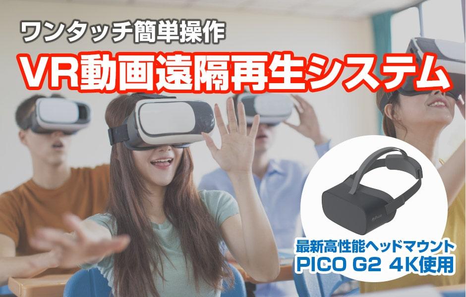 ワンタッチ簡単操作 VR動画遠隔再生システム