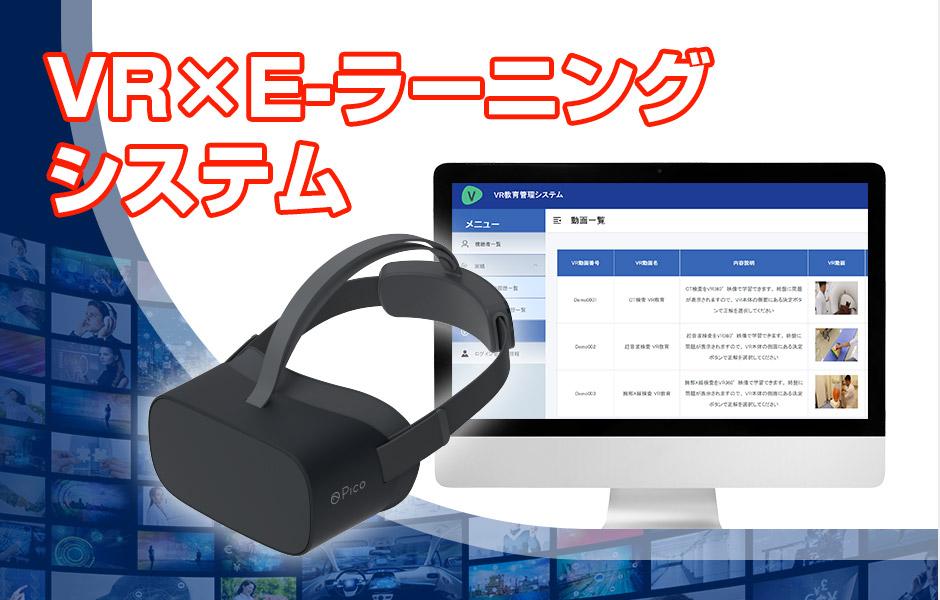 VR×E-ラーニングシステム