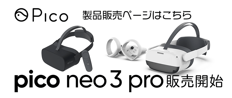 PICO NEO3 Pro販売開始 / PICO製品販売ページはこちら
