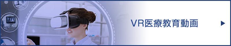 VR医療教育動画