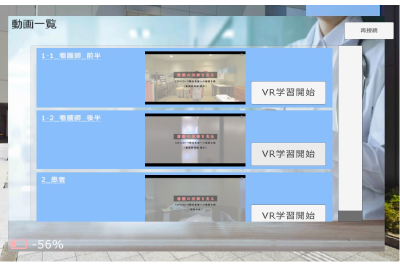 VR動画選択画面